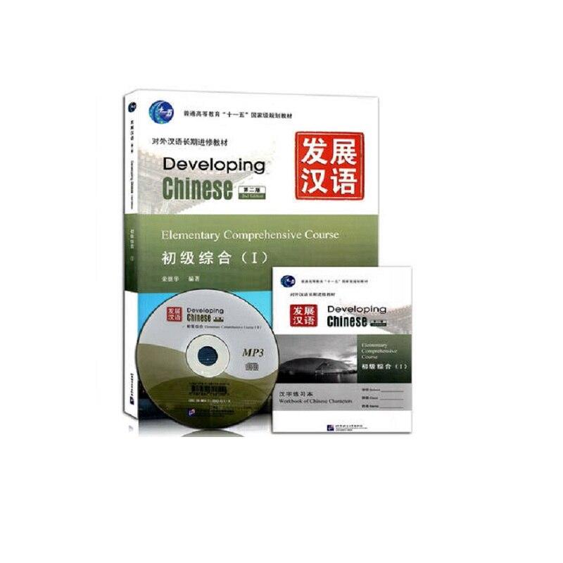 Китайский Английский учебник развитие китайской: начальная полный курс 1 с CD для иностранцев обучения китайский