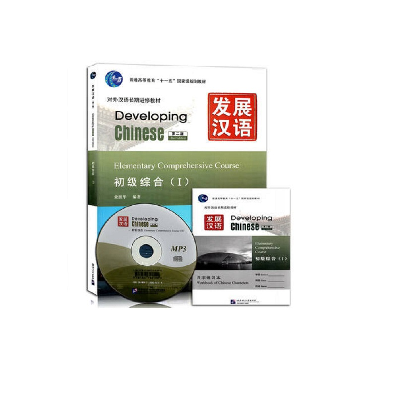 Chinese English Textbook Developing Chinese: Elementary Comprehensive Course 1 with CD for foreigners learning chinese learning chinese with me an integrated course book chinese character mandarin textbook
