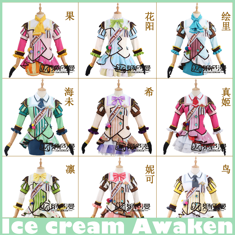 [Stock]Collection!Anime Lovelive!Ice Cream Awaken 9 Figure SJ Uniform Party Girls Dress Halloween Carnival Cosplay Costume +Hat