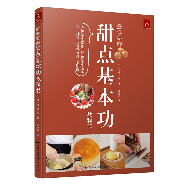 The most detailed dessert baking basic textbook:Western cuisine recipes cake recipe book image