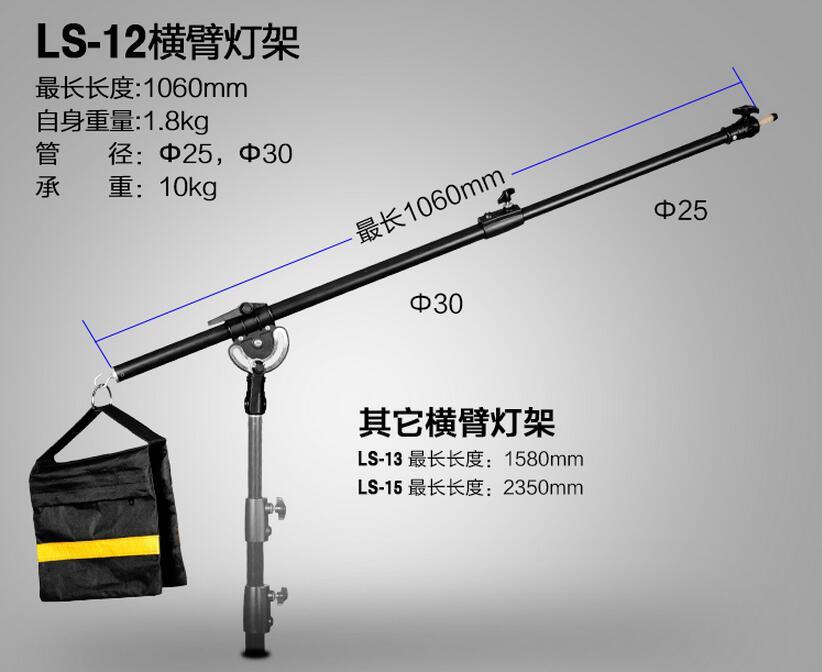 Flash Light Cross Arm Lamp Holder Dome Light Rack Cross-bars LS-12
