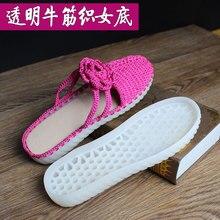 손으로 짠 후크 밑창 중공 스레드 신발 크리스탈 바닥 힘줄 바닥 후크 신발 투명 맛없는 미끄럼 방지 밑창
