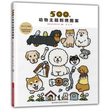 500 motif animal broderie motifs livre chinois artisanat manuel500 motif animal broderie motifs livre chinois artisanat manuel