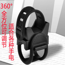 360 Degree Swivel Bike Bicycle Cycle Flashlight Torch Mount LED Head Front Light Holder Clip Rubber for Diameter 20-45mm