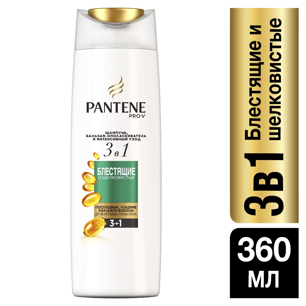 PANTENE Shampoo, balm rinse and intensive care 3 in 1 Brilliant and Silky 360 ml pantene intense balm rinse intense recovery 3 minute miracle 200ml