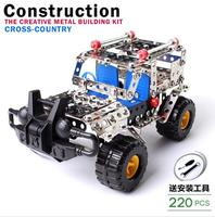 Children's educational creative construction toys, metal assembled building kit DIY jeep model 262pcs MAT 001