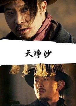 《天净沙》2018年中国大陆剧情电影在线观看