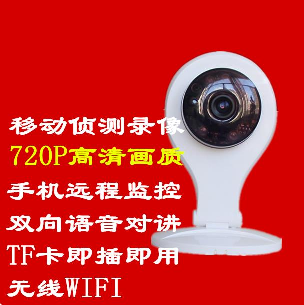 720P HD network camera , cell phone surveillance camera WIFI card machine lifan 720 720