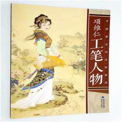 Modern and Contemporary Chinese Master Painting Model book: Chinese realistic painting personages by Weiren Xiang Modern and Contemporary Chinese Master Painting Model book: Chinese realistic painting personages by Weiren Xiang