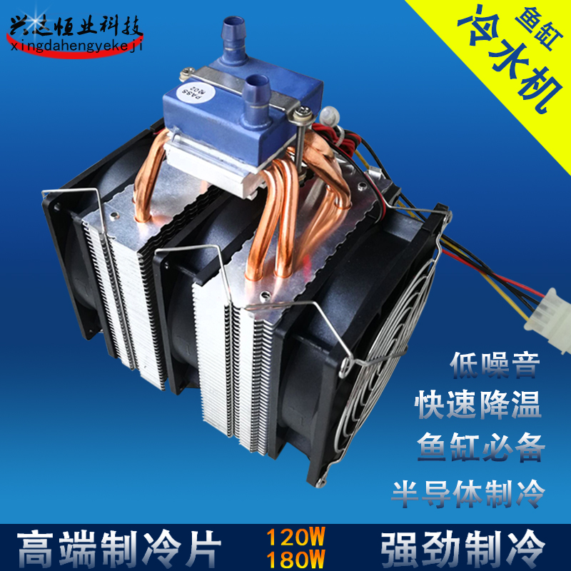 Mini DIY, semiconductor refrigeration chiller cooling tank DC12v XD-2068 small refrigerator tec1 12708 65w semiconductor refrigeration part