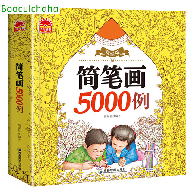 5000 cases of stick figures drawing book for kids Child teacher ...