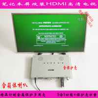 Laptop Screen Modification HDMI Display TV Driver Board Five In One HD With Protective Shell
