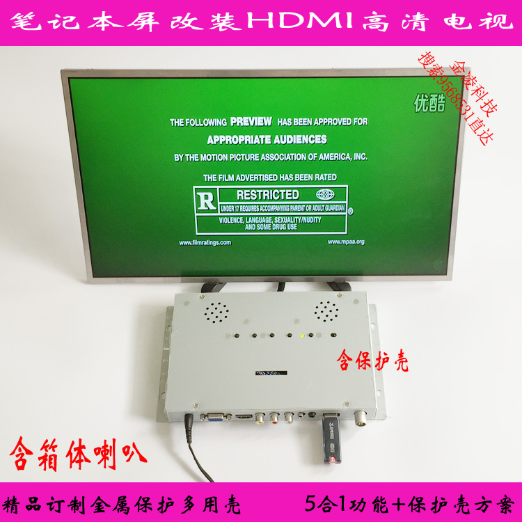 Laptop screen modification, HDMI display, TV driver board (five in one) HD with protective shell