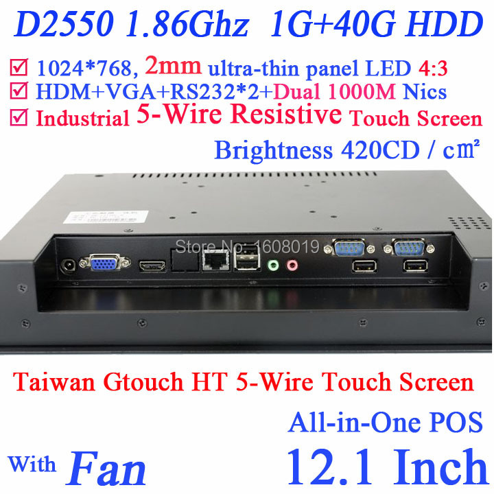 12 inch LED industrial touchscreen embeded computer with 5 wire Gtouch dual nics Intel D2550 2mm