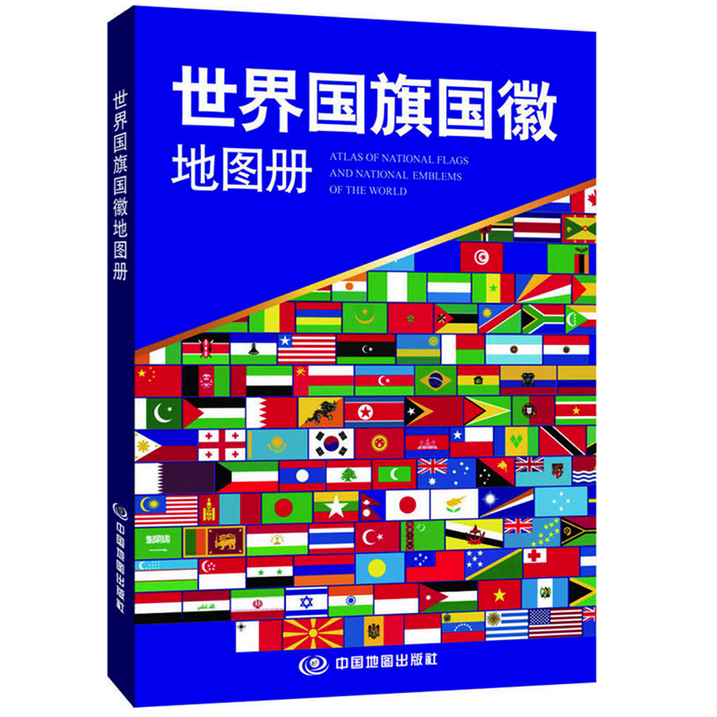 Atlas of National Flags and National Emblems of the World Map Book Chinese Version 2018 Revision for Chinese Children and Adults baer sam atlas of the world picture book