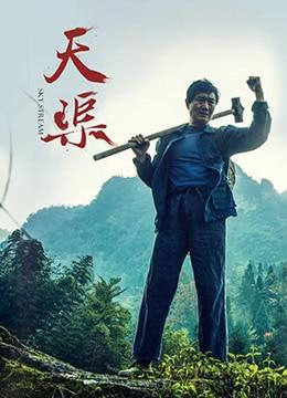 《天渠》2018年中国大陆剧情电影在线观看