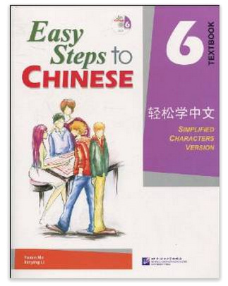 ФОТО W-Free shipping Easy Steps to Chinese 6(textbook)chinese edition