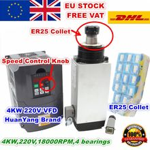 [EUสต็อก/ฟรีVAT] 4KW Square Air Cooledมอเตอร์แกนER25 4 แบริ่ง + 4KW VFDอินเวอร์เตอร์ + ER25 COLLETแกะสลักเครื่อง