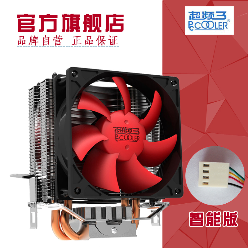 Red Sea S93CPU Radiator Fan CPU Fan Mute Intelligent Temperature Control 775 / 115X huanghai luxury cpu radiator 775 115x cpu fan 4 heat pipe intelligent led fan