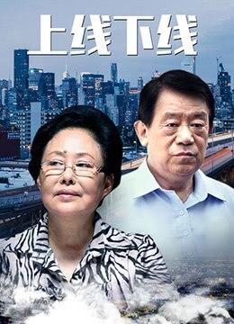 《上线下线》2014年中国大陆剧情,犯罪,悬疑电视剧在线观看