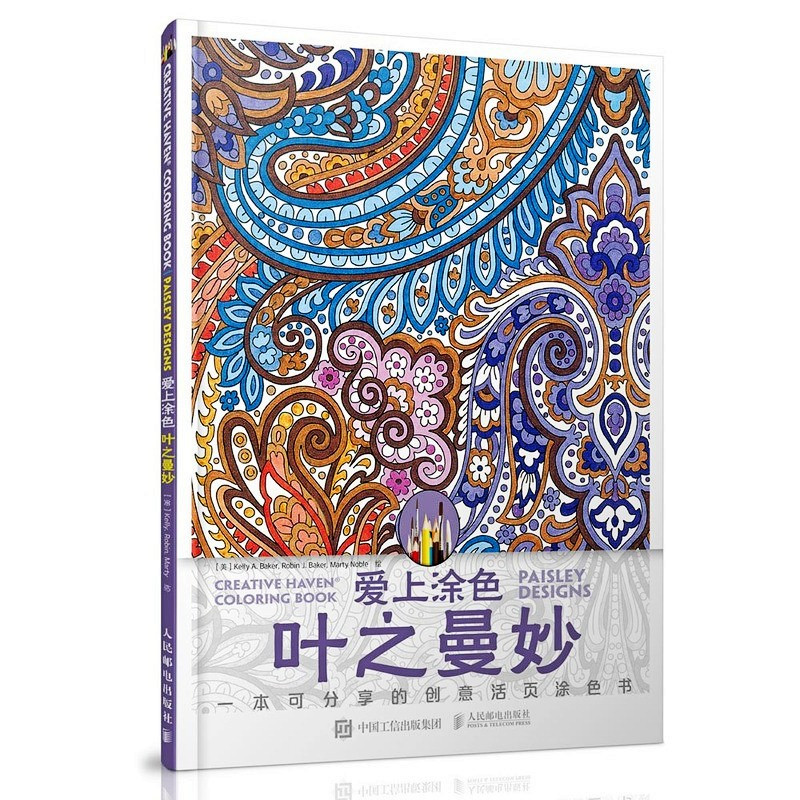 The Shape Of Leaf Coloring Book Antistress Coloring Books For Adult Relieve Stress Art Painting Drawing Graffiti Colouring Book