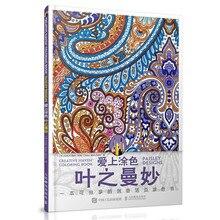 A Forma De Folha para colorir livro antistress livros para colorir para Aliviar O Stress de adultos Pintura da arte de Desenho Grafite livro para colorir