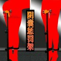 Superior de acero inoxidable Escroto obligado marco bdsm fetiche bola camilla escroto escroto camilla bdsm bondage sex herramientas para la venta