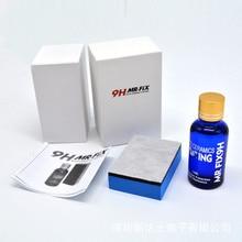 Автомобильная Смазка для смазки 30 мл 9 H, супер гидрофобное покрытие для стекла, жидкое керамическое покрытие для автомобиля, авто краска, VIP Цена