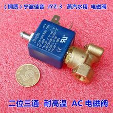 Медный высокотемпературный электромагнитный клапан, кофемашина, электромагнитный клапан, JYZ-3, два положения, трехходовой электромагнитный клапан