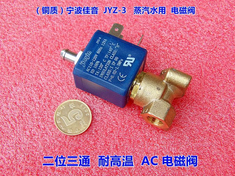 Copper High Temperature Electromagnetic Valve, Coffee Machine, Solenoid Valve, JYZ-3, Two Position, Three Way Solenoid Valve