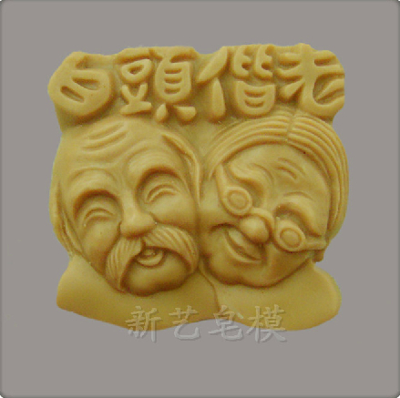 Hot new arrival chinese wedding silicone moldssoap mold chinese new arrival chinese wedding silicone moldssoap mold chinese wordslive to old age in conjugal bliss for wedding wishes in soap molds from home garden m4hsunfo