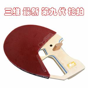 Pistol SANWEI Racket/table-Tennis-Bat 9th-Generation Ittf-Approved Ready-Made