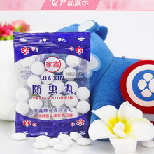 Camphor Ball Wardrobe Mould-proof and Insect-proof Pills Aromatic Deodorization 20 pieces