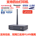 Multi-function wireless print server WIFI printer sharing 4USB port supports four printers