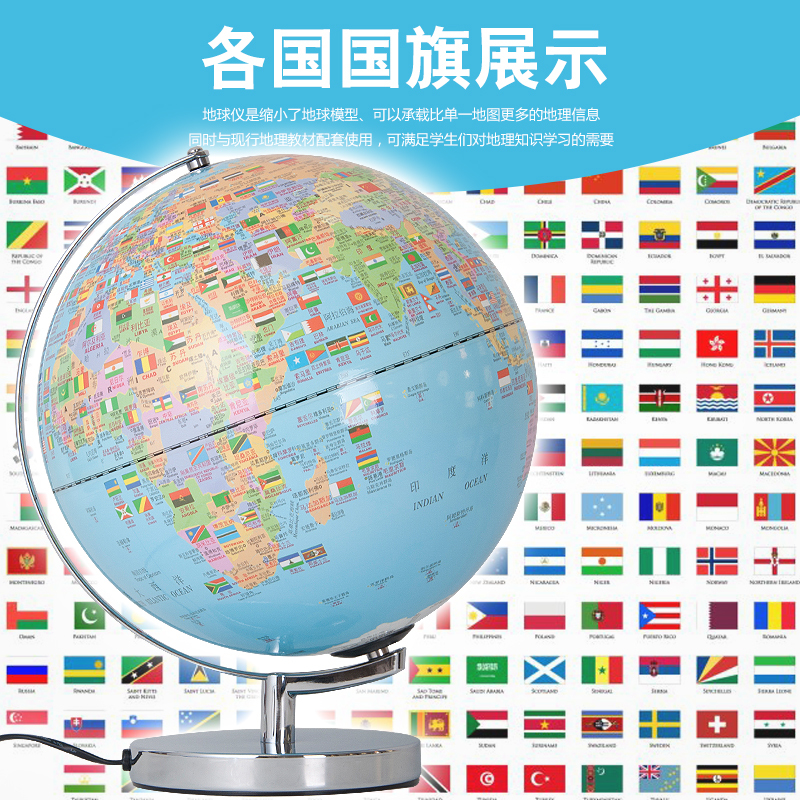 Cm HD National Flags Earth Globe Table Lamp Geography Teaching - Globe map for kids