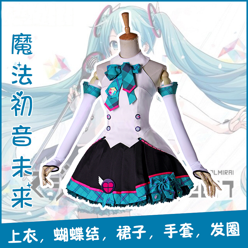 2017 New Arrival Vocaloid Cosplay Costume Hatsune Miku Cosplay Costume Magical Mirai Uniform Dress Halloween Costume
