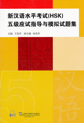 New HSK Guides and Simulation Tests Level 5 (Chinese Edition)
