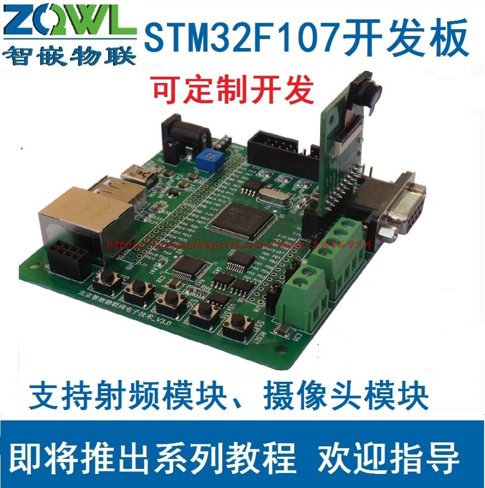 Free Shipping  STM32F107 Development Board / Ethernet /RC522/2 CAN/1 485