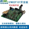 Free Shipping STM32F107 Development Board Ethernet RC522 2 CAN 1 485