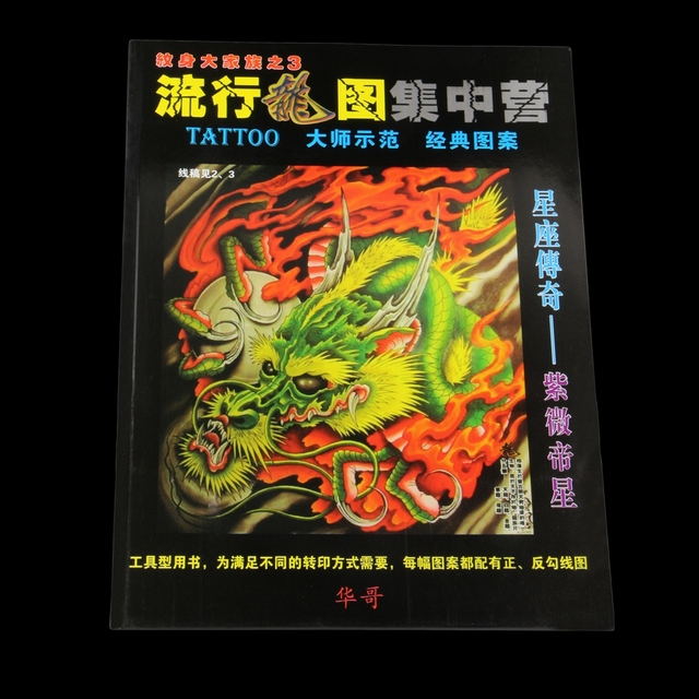 1PCS Chinese Dragon Tattoo Books Popular Basic Tattoo Design Books VOL 3. A4 Size 40 Pages Outline Stencil Free Shipping TB-103
