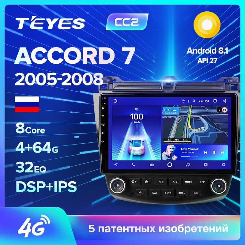 TEYES CC2 Штатная магнитола для Хонда Аккорд 7 Honda Accord 7 CM UC CL 2005 2006 2007 2008 Android 8.1, до 8-ЯДЕР, до 4 + 64ГБ 32EQ + DSP 2DIN автомагнитола 2 DIN DVD GPS мультимедиа автомобиля головное устройство