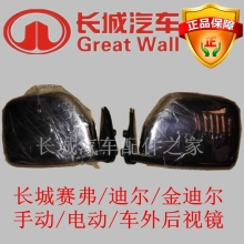 The Great Wall Seif Dierking Deal manual electric rear view mirror car mirror mirror car outside the total plating special