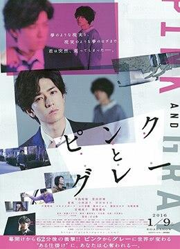 《粉与灰》2015年日本剧情电影在线观看