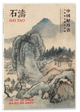 Chinese Painting Masters Album Boutique Copy: Shi Tao / Shi Tao's album landscape flowers painting book shi mingke schmincke 25ml