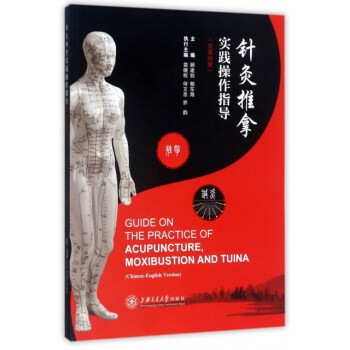Chinese Traditional Medicine(CTM) Book:GUIDE ON THE PRACTICE OF ACUPUNCTURE,MOXIBUSTION AND TUINA (Chinese & English)