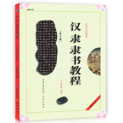 Chinese Calligraphy Book For Mo Bi Zi,Cao Quan Bei Han Li Li Shu Jiao Cheng Book