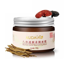 AUDALA Traditional Chinese Medicine and Youth Keeping Mask nourishing Skin Care Detoxifies Replenishment FaceCare Ageless Beauty