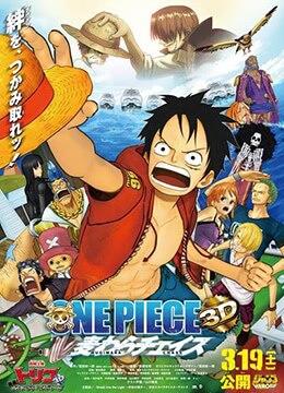 《海贼王3D电影版:追寻草帽》2011年日本动画动漫在线观看