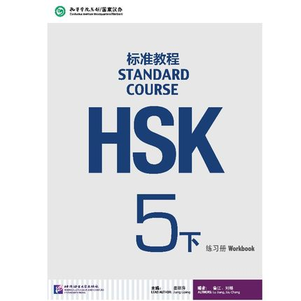 Chinese English exercise book HSK students workbook :Standard Course HSK 5 B HSK 5 (xia) exercise bookChinese English exercise book HSK students workbook :Standard Course HSK 5 B HSK 5 (xia) exercise book