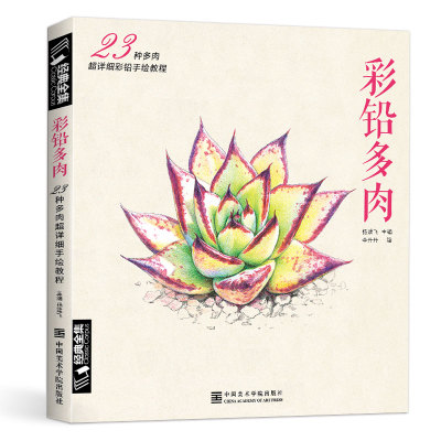 Color Pencil Sketch Entry Books Chinese Line Drawing Books Learn To 23 Style Succulents Succulent Plants Art Book For Beginners